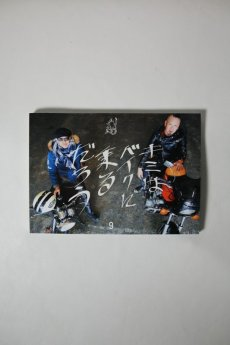 画像1: YOU WILL BIKE '' 君はバイクに乗るだろう '' Vol.09 (1)